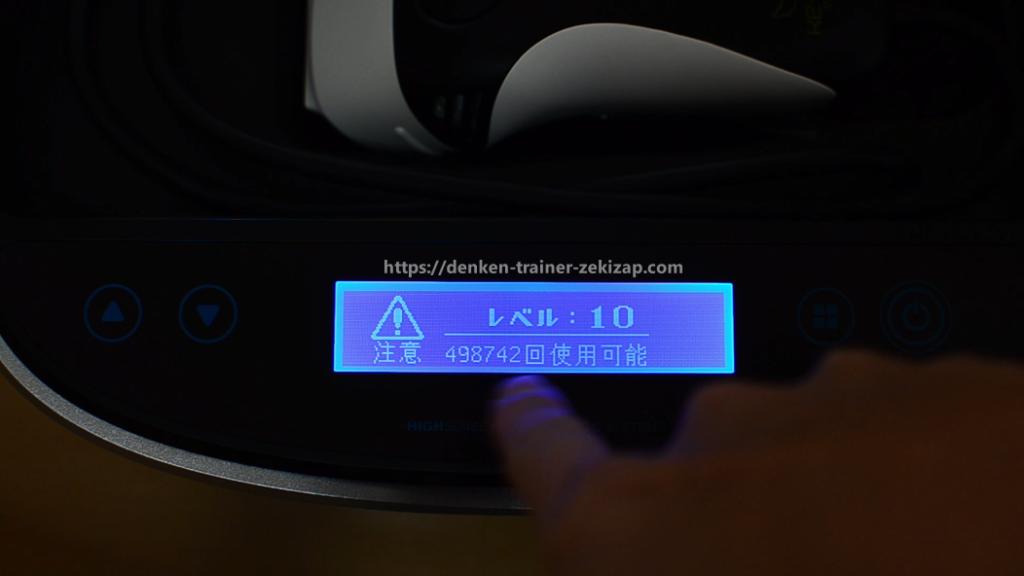 家庭用光脱毛器ケノンの照射出力を最大のレベル10に設定した画像