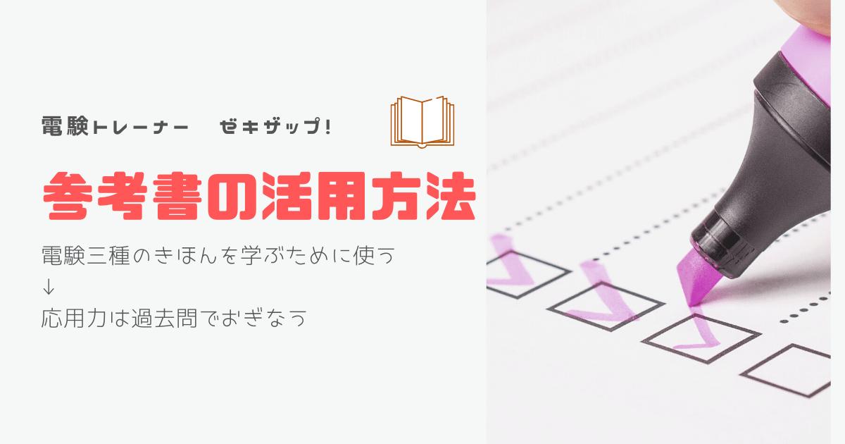 電験三種参考書の活用方法
