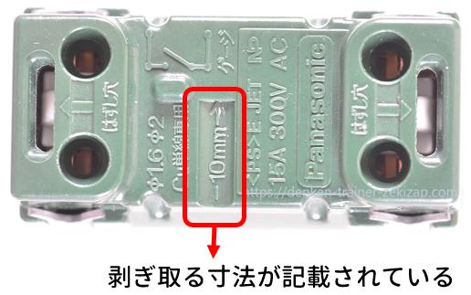 タンブラスイッチの裏に記載されている絶縁被覆の剥ぎ取り長さを説明する画像
