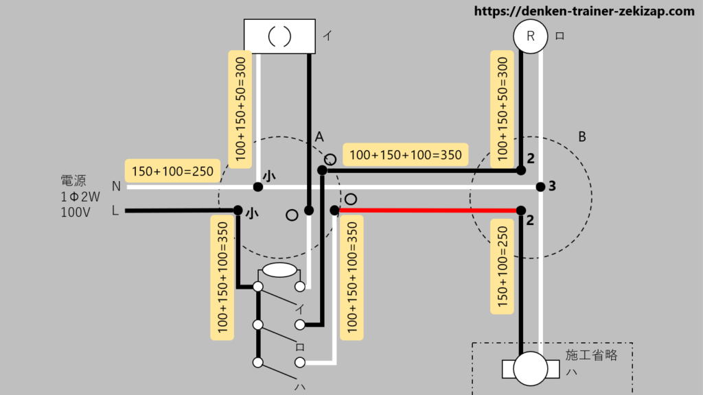 第二種電気工事士の技能試験の複線図練習用1-11