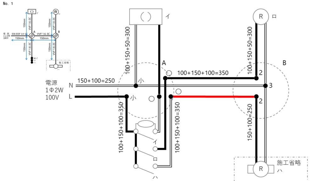 第二種電気工事士の技能試験候補問題1の複線図