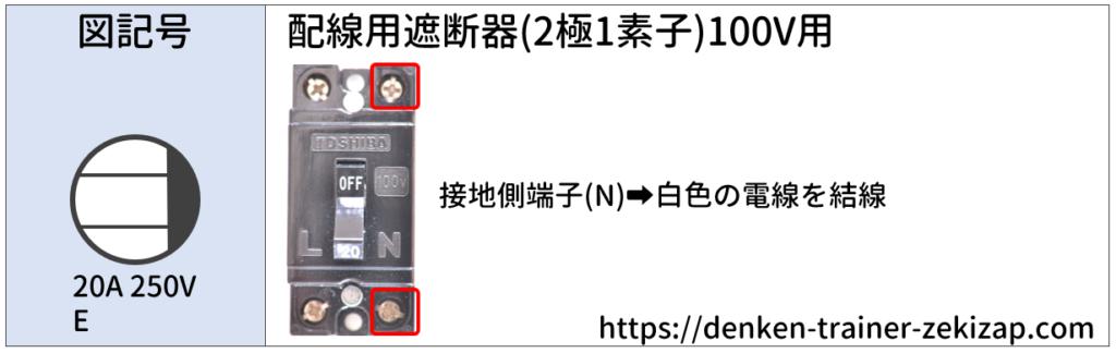 配線用遮断器(2極1素子)100V用の図記号と実物写真