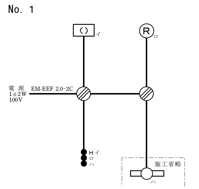 第二種電気工事士の技能試験候補問題1の配線図