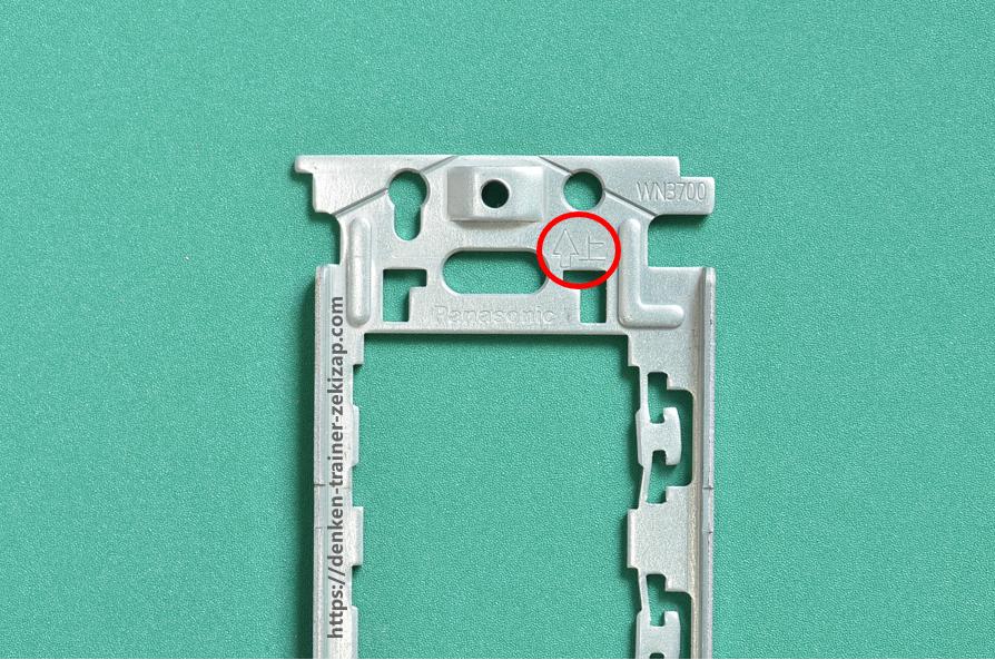 埋込連用取付枠の表裏の確認