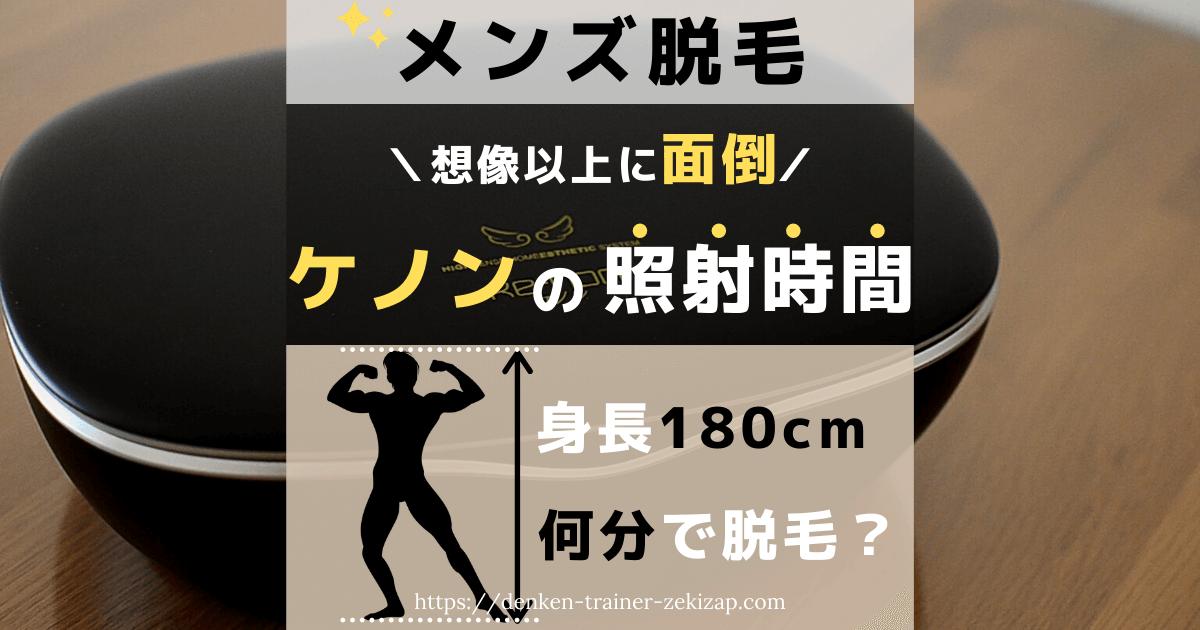 家庭用光脱毛器ケノンを身長180cmの男が使用した場合、部位ごとにどれくらいの照射時間がかかるのか測定した画像