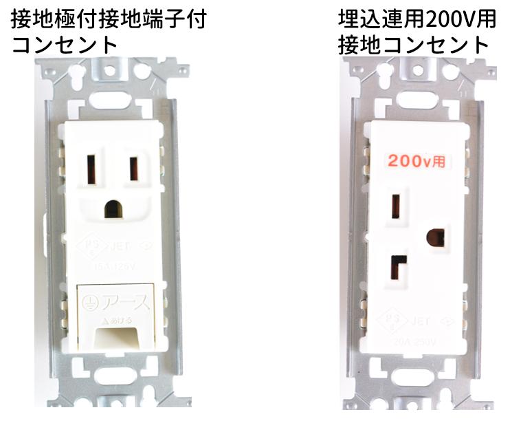 第二種電気工事士の技能試験で使用する埋込器具を紹介する画像2