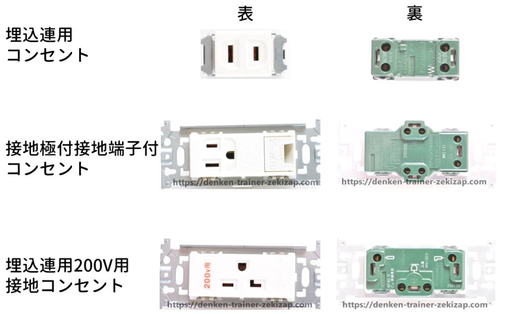 第二種電気工事士の技能試験で使用する極性のある埋込器具