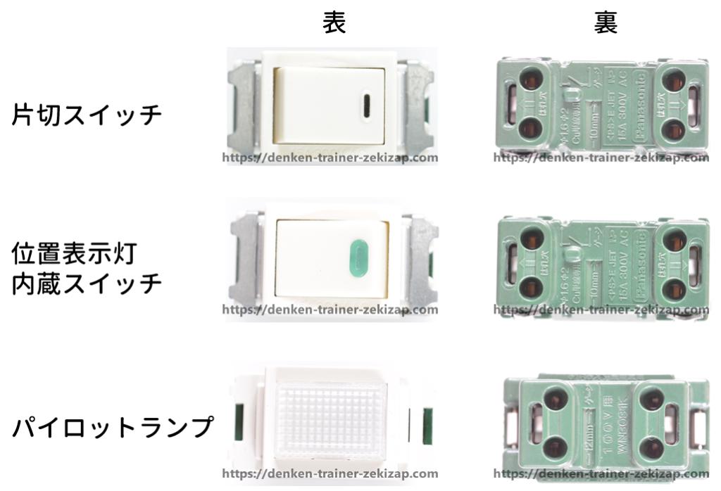 第二種電気工事士の技能試験で使用する極性のない埋込器具