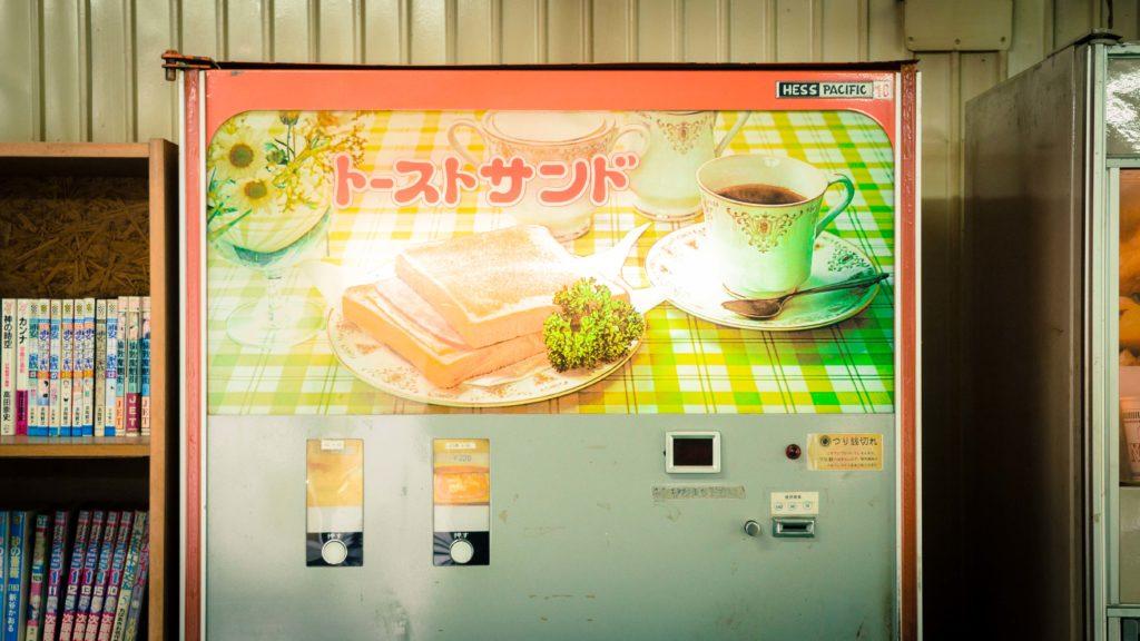 オレンジハット藪塚店の自販機トースト