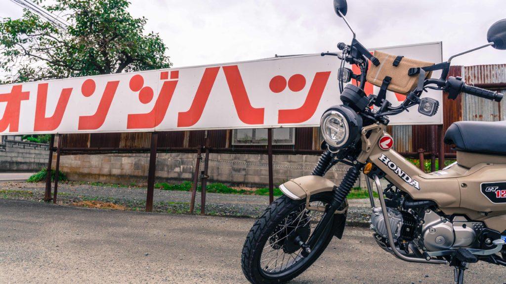 CT125ハンターカブとオレンジハット藪塚店の看板