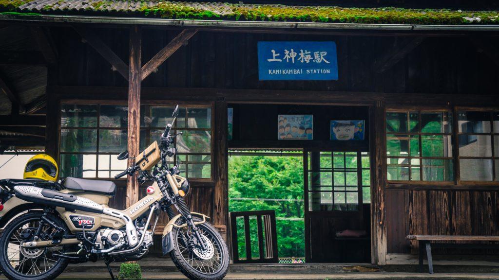 上神梅駅の木造駅舎とCT125ハンターカブ
