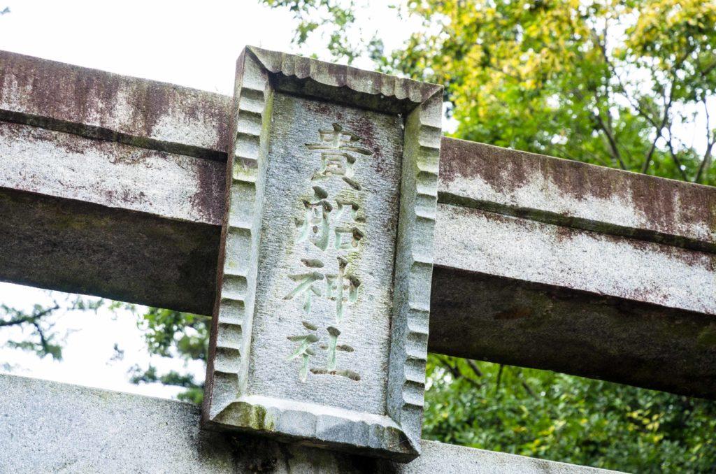 貴船神社の鳥居にある看板