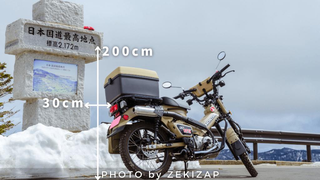 バイクの積載物サイズの法律的制限(前後高さ)