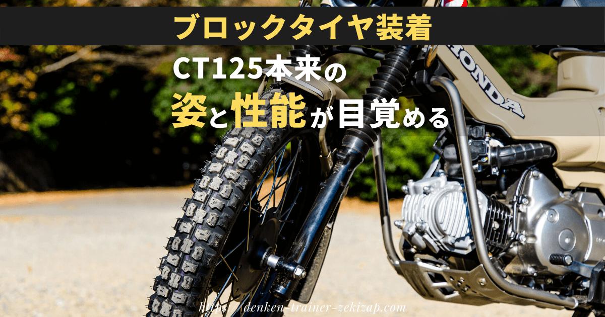 【ブロックタイヤおすすめです】CT125にFB3装着レビュー|カッコよさ倍増♪