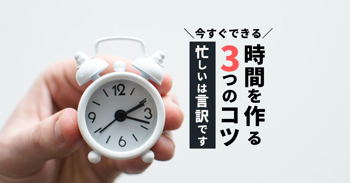 電験三種の勉強時間を作る3つのコツ