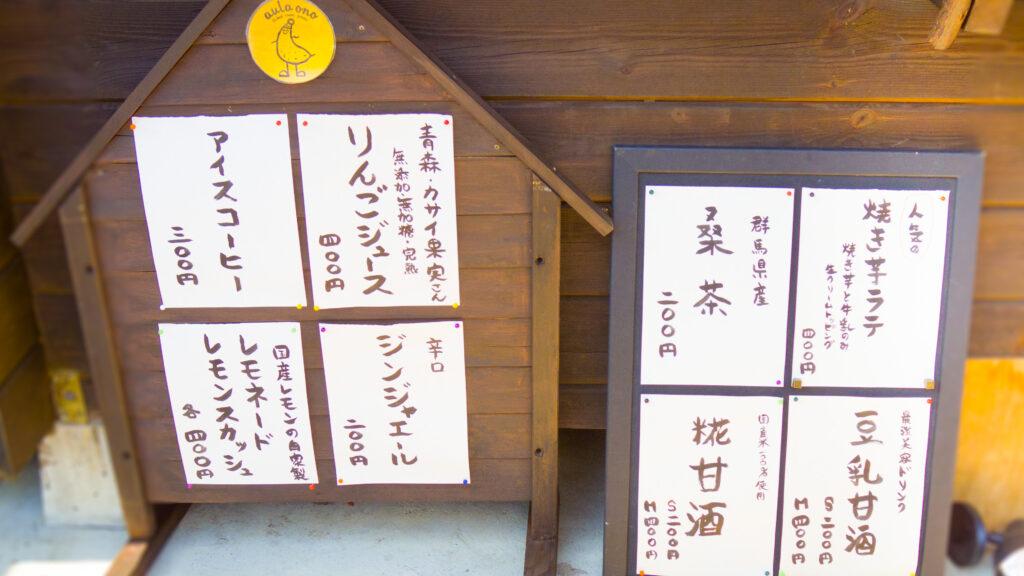栃木県足利市の焼き芋小屋アウラオノのドリンクメニュー