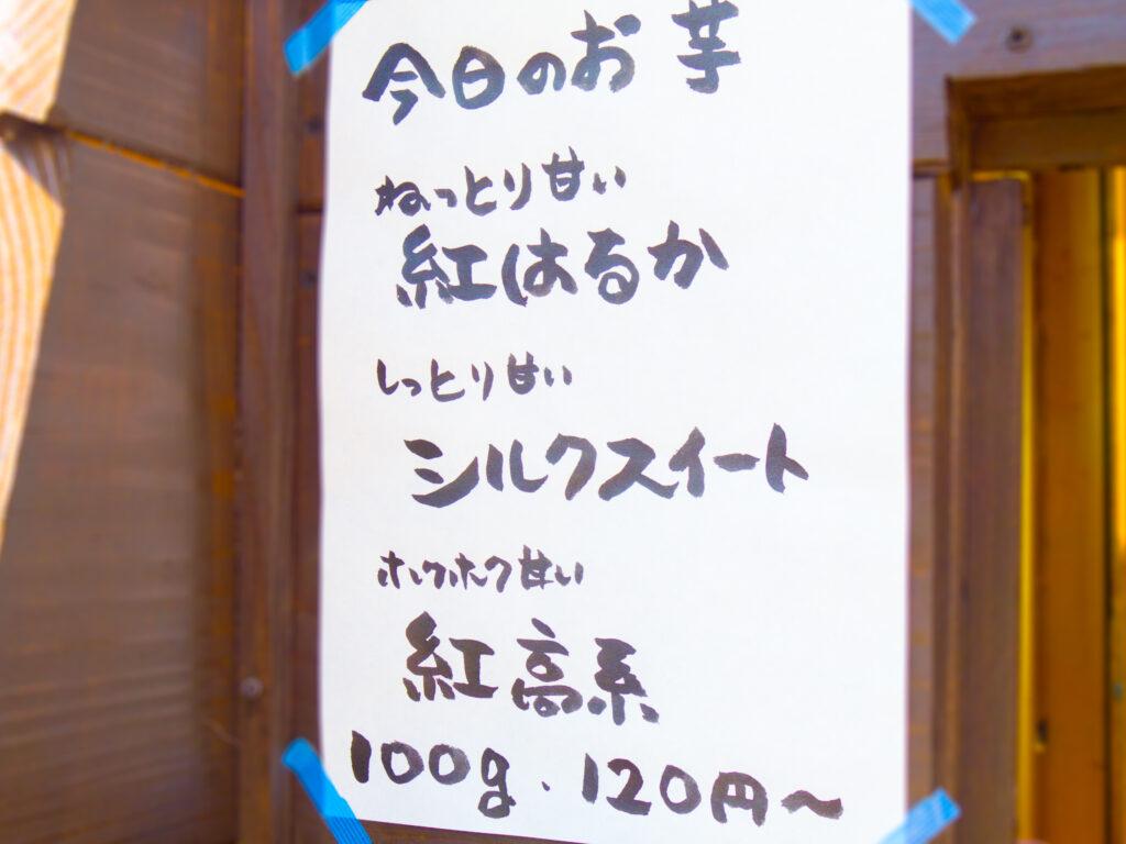 栃木県足利市の焼き芋小屋アウラオノのメニュー1