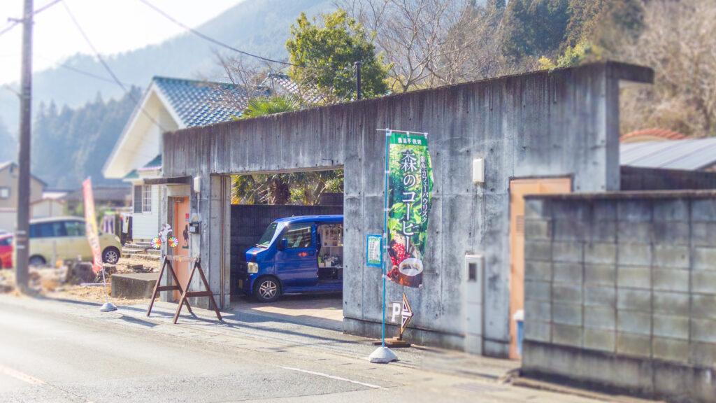 栃木県足利市の焼き芋小屋アウラオノの外観