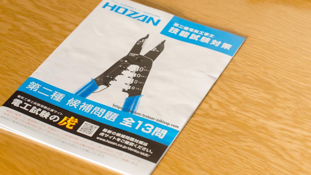 ホーザンの第二種電気工事士技能試験向け工具セットの特典ミニハンドブック
