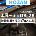 第二種電気工事士の技能試験用工具はホーザンのDK28がオススメ