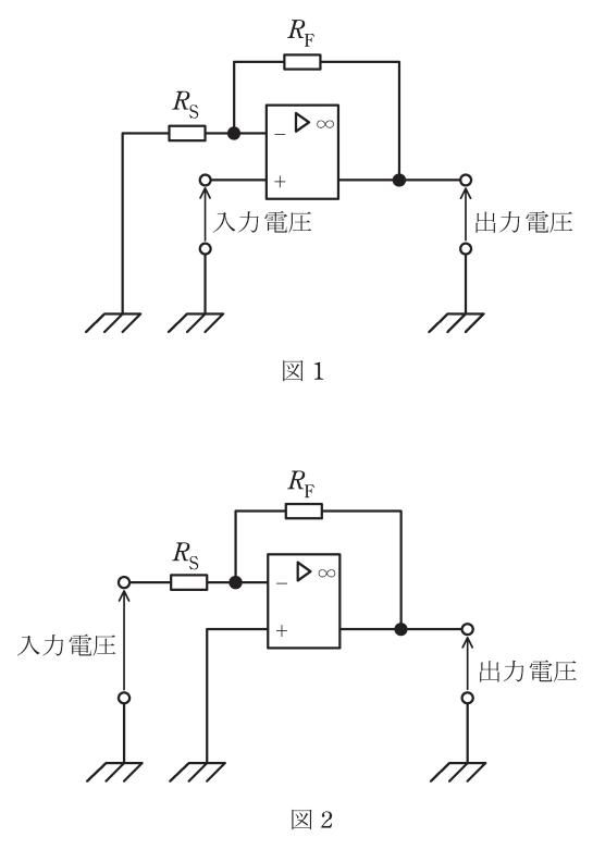 電験三種2020理論問13の図(正相増幅回路と逆相増幅回路)