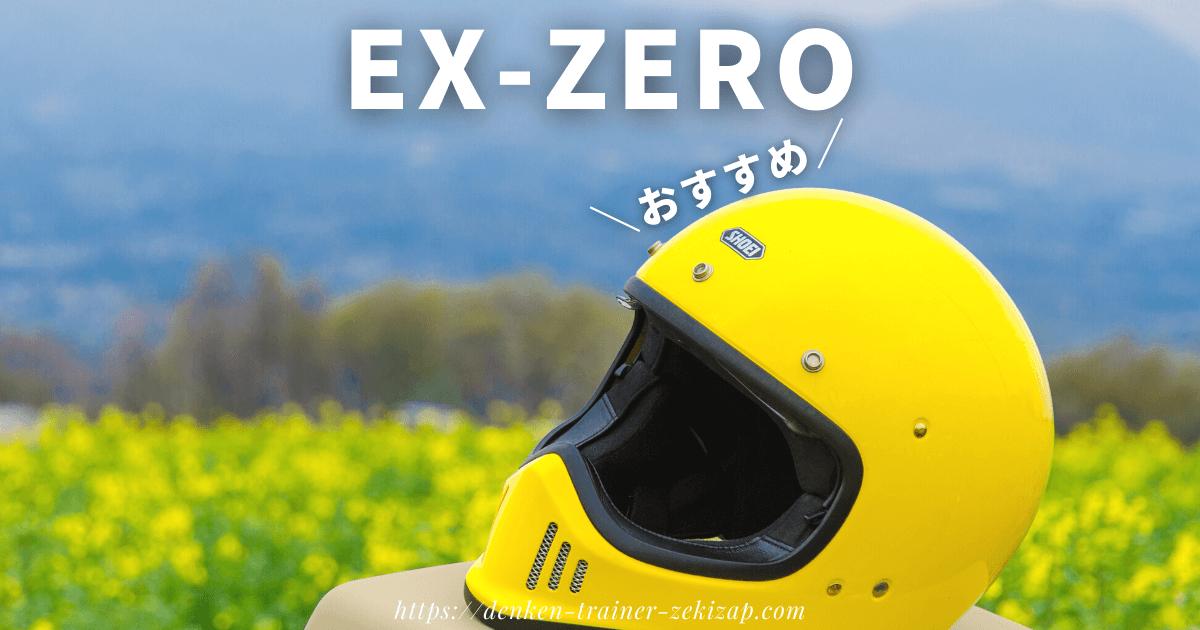 CT125ハンターカブにはクラシックなヘルメットが似合う【SHOEIのEX-ZEROがオススメ】