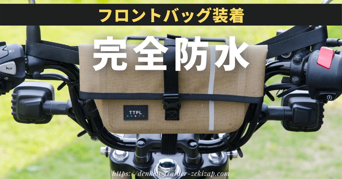 【フロントバッグは防水がオススメ】CT125ハンターカブにTTPLのTouring1装着
