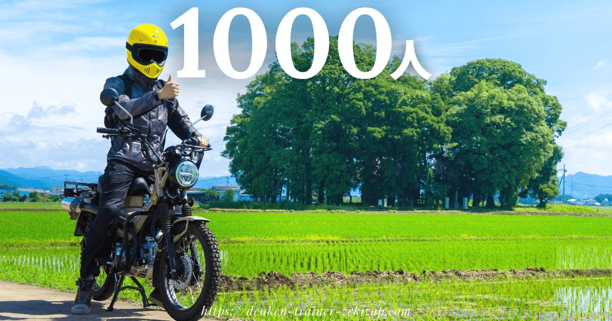 【バイク初心者でも可能】モトブログで登録者1000人達成した方法