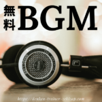 【無料BGM10選】現役モトブロガーが使っているオススメの曲を紹介