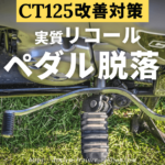 【悲報】CT125ハンターカブのチェンジペダルが折れて脱落|リコール改善対策情報